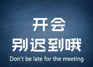 Don't be late for the meeting.jpg